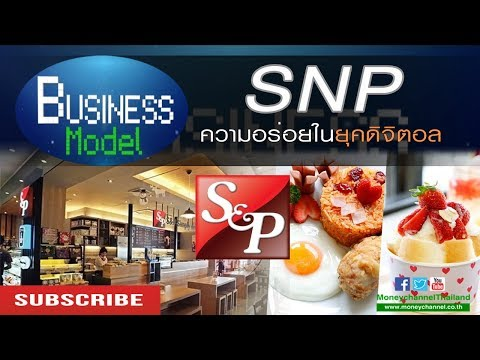 Business Model | SNP ความอร่อยในยุคดิจิตอล #25/10/17