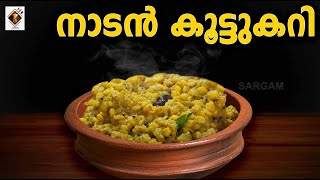 നാടൻ കൂട്ടു കറി - Koottu Curry | How to cook