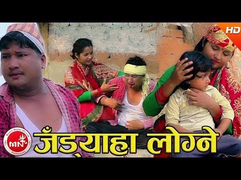 New Deuda Song 2074/2017 | Jadyaha Logni - Ramesh Nepali & Tika Pun Ft. Dev, Kanchan Chand & Krishna
