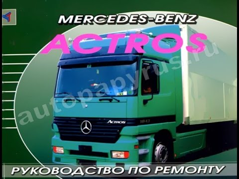 Скачать Руководство По Ремонту Mercedes Benz Actros - фото 4
