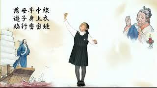 Publication Date: 2019-03-22 | Video Title: 培僑小學 初小組 遊子吟(1)