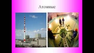видео Альтернативные источники энергии : Реферат : Физика