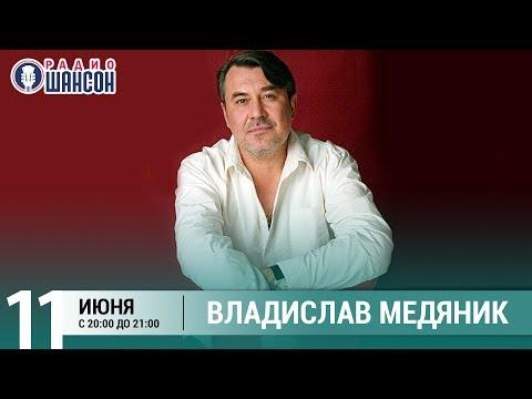 Владислав Медяник. Концерт на Радио Шансон («Живая струна»)