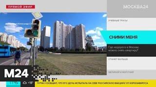 Назван район Москвы с самым дешевым съемным жильем - Москва 24