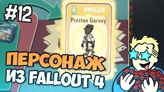 Fallout Shelter - Персонаж из Fallout 4 - Часть 12