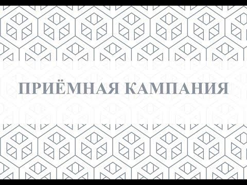 Работа приёмной комиссии ИММиТ 2017