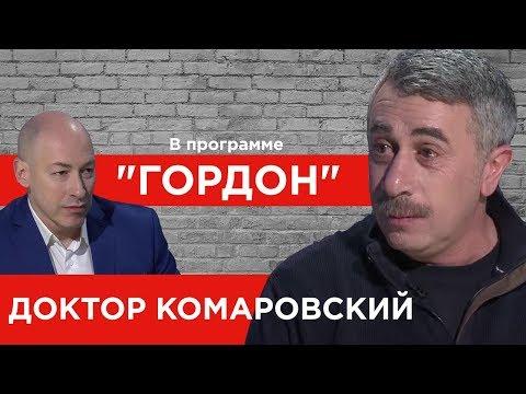 Доктор Комаровский. 'ГОРДОН'
