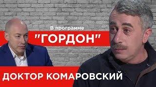 """Доктор Комаровский. """"ГОРДОН"""" (2019)"""