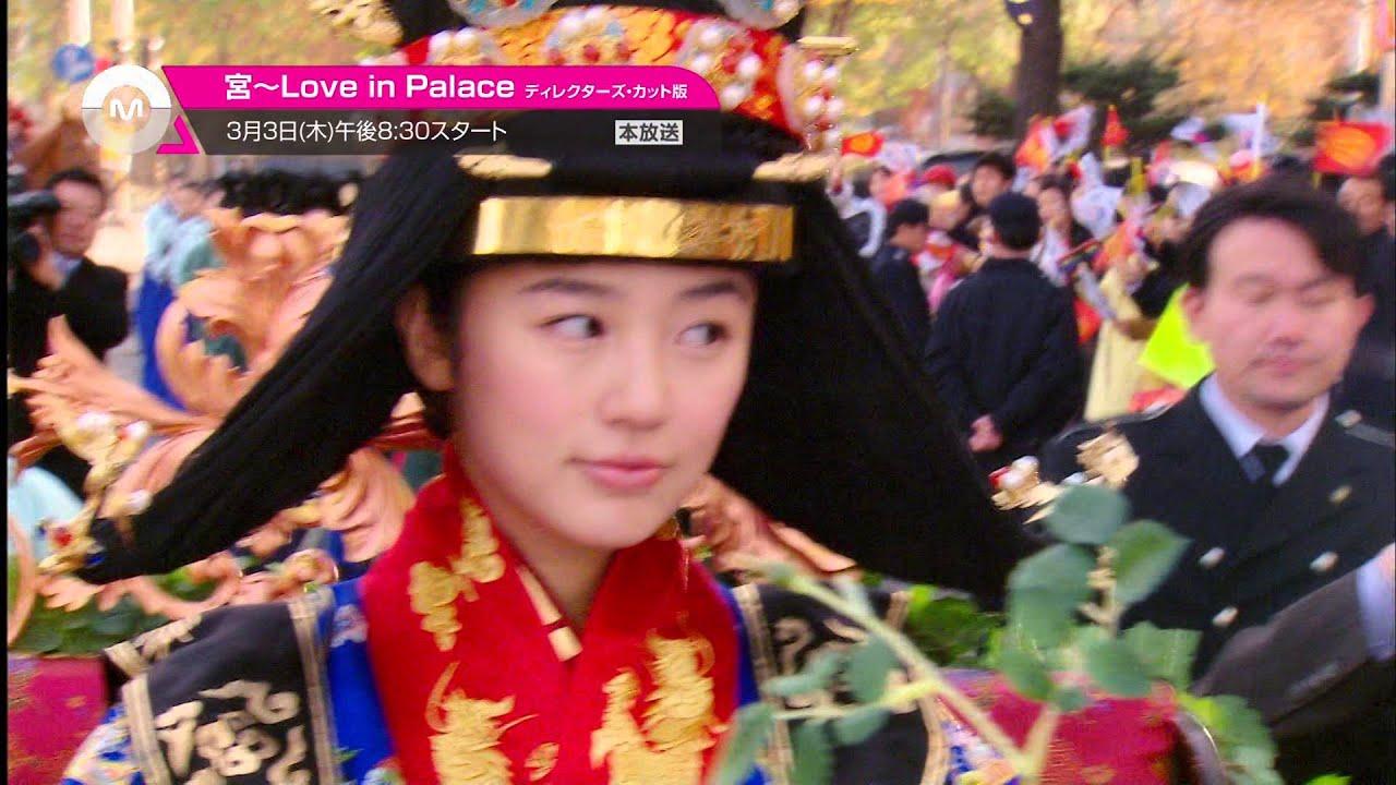 目玉番組] 「宮〜Love in Palace ディレクターズ・カット版」2016年3月 ...