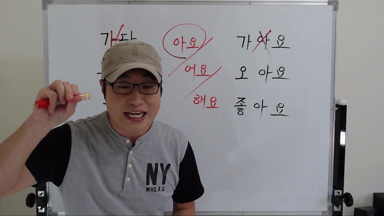 金老師的韓國語 1-24.學習韓文 文法 (變化 아요/어요/해요) - YouTube