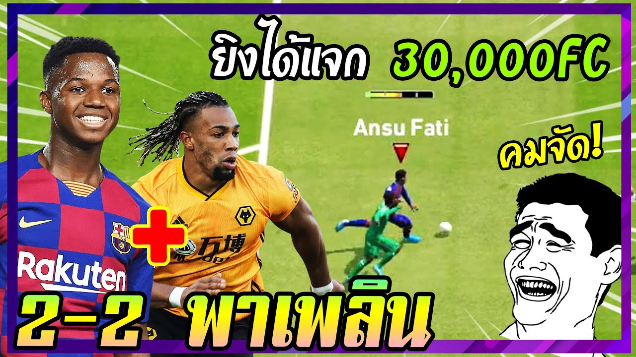 2-2 พาเพลิน ยิงได้เอาไป 30,000FC wannabe Challenge [FIFA Online4]