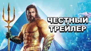Честный трейлер — «Аквамен» / Honest Trailers - Aquaman [rus]