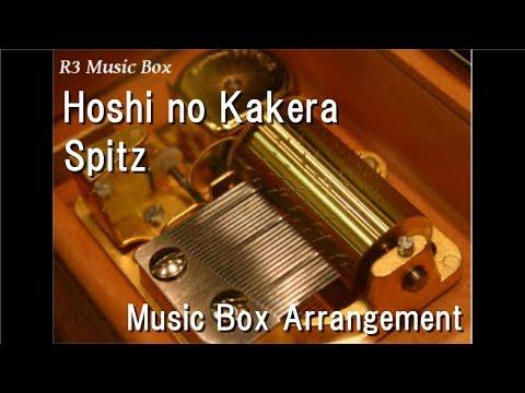 Hoshi no Kakera/Spitz [Music Box]