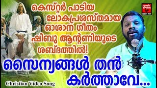 Sainyangalthan Karthave # Christian Devotional Songs Malayalam 2019 # Christian Video Song
