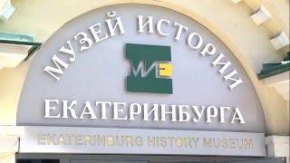 Пресс-тур в Музей истории Екатеринбурга(Представители городских средств массовой информации в среду, 18 мая осмотрели здание Музея истории Екатери..., 2016-05-18T12:31:28.000Z)