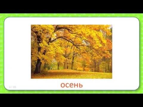 Картинки домана осень
