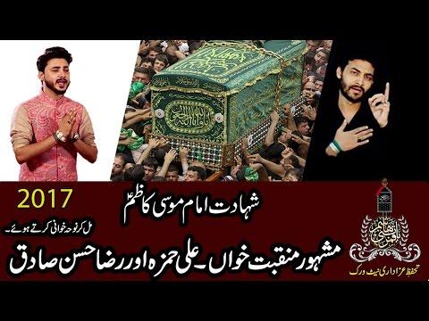 Noha shahadat Imam Musa Kazim a.s by  Ali Hamza and Hassan Raza sadiq 2017