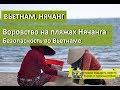 Воровство на пляжах Нячанга| Безопасность во Вьетнаме