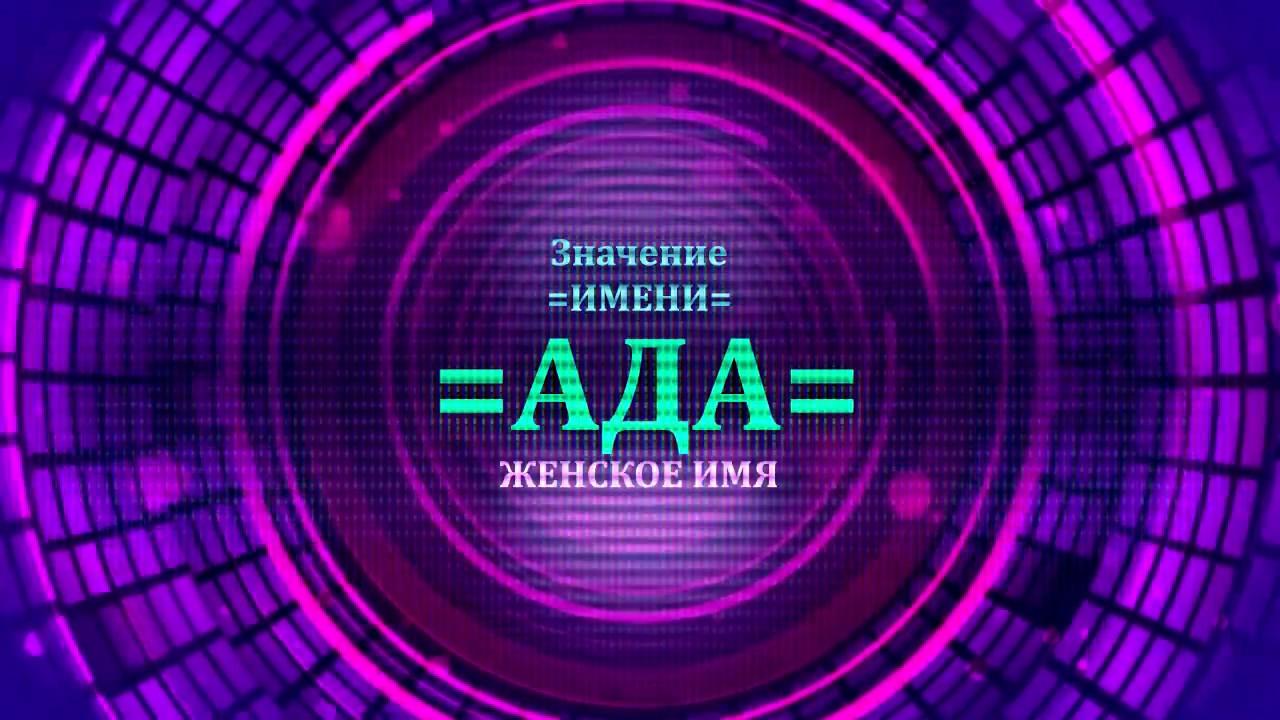 Альмира – значение имени, судьба и характер девушки изоражения