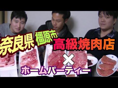 奈良県橿原市にある高級焼肉店のお肉で旅ってこんなもんTVホームパーティー