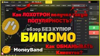 Вся правда о бинарном брокере Биномо (Binomo), без купюр Обзор платформы. Заработок в интернете!