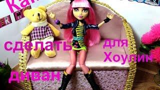 №1: Как сделать диван для Хоулин | How to make a sofa for Monster High dolls