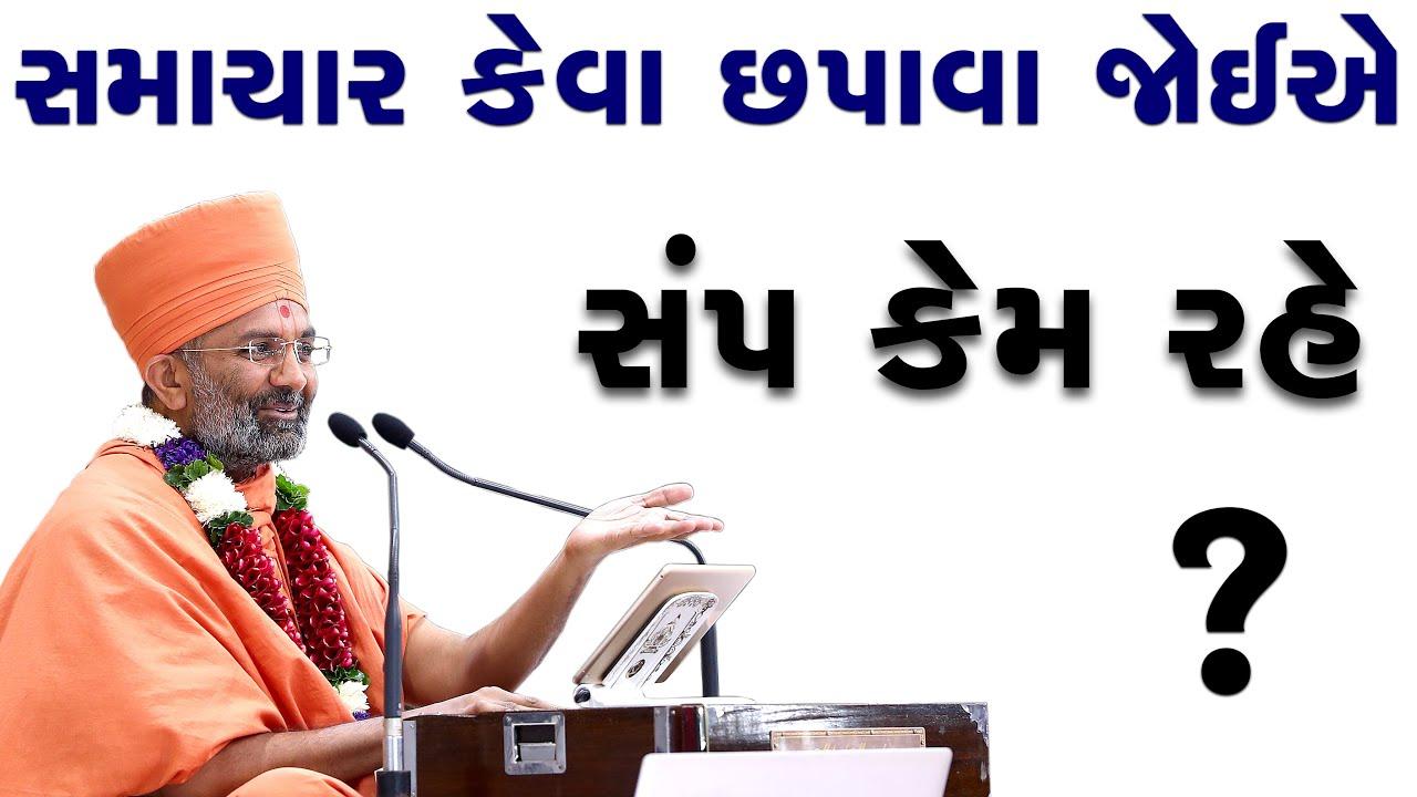 સમાચાર કેવા છાપવા જોઈએ & સંપ કેમ રહે ? Satshri News Keva Chapava Joiye & Samp Kem Rahe ? BY SATSHRI