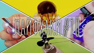 7 ЛАЙФХАКОВ #10 [16+] (супер-шпора, вертушка, самодельный фонарик и д. ф.)