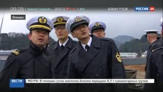 Военные корабли России и Японии проводят совместные маневры