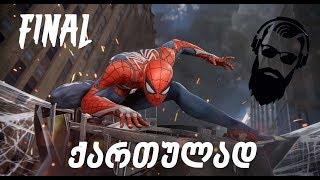 Marvel's Spider Man PS4 ქართულად საფინალო ბრძოლა