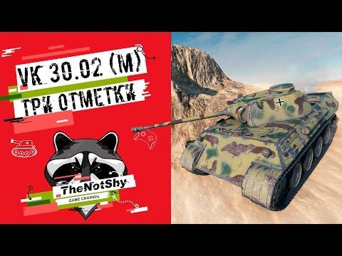 VK 30.02 (M) - Три Отметки | TheNotShy | Гайд | Мастер | World Of Tanks