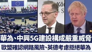 歐盟確認5G網路風險 英德考慮拒絕華為 新唐人亞太電視 20191214