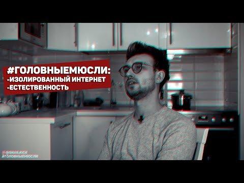 видео: #ГОЛОВНЫЕМЮСЛИ: Изолированный интернет, естественность
