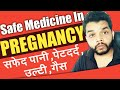 White Discharge In Pregnancy Hindi | Safe Medicine in Pregnancy |safe medicine for pregnant
