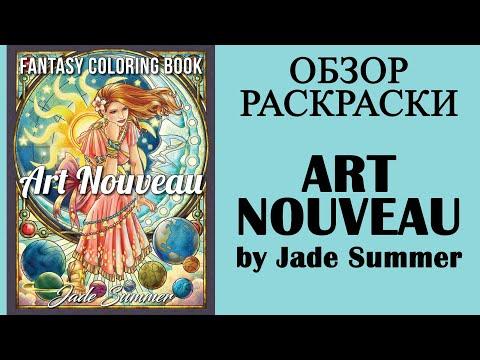 Обзор-раскраски-'art-nouveau'-by-jade-summer