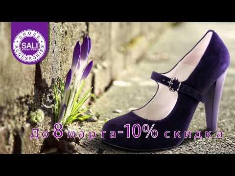 Внимание! В связи с Международным Женским Днем- до 8 марта, Армянский обувной магазин SALI объявляет дополнит...