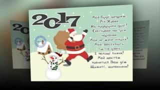 Привітання з Новим роком 2017 у віршах