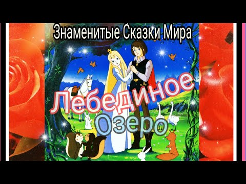 • Знаменитые сказки мира: Лебединое озеро (Аниме Полнометражка) •