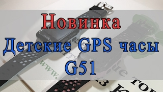 Детские GPS часы G51  Smart Baby Watch G51[Товары оптом из Китая](Детские GPS часы G51. Новая модель появилась на рынке Китая. Аналог других детских часов, но в новом дизайне..., 2017-02-06T13:33:24.000Z)