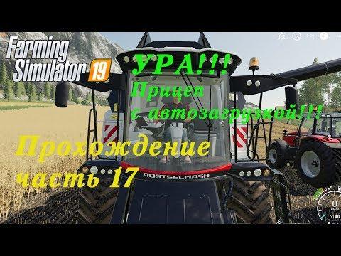 Farming Simulator 2019. Прохождение часть 17. УРА!!! Прицеп с автозагрузкой!!!