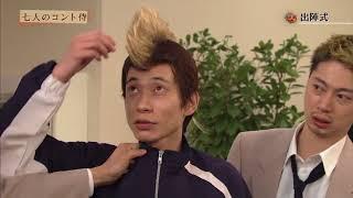 七人のコント侍。出演:インパルス板倉、小島よしお、原幹恵他.