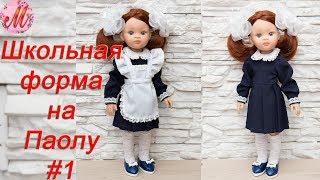 Как сшить школьную форму на куклу Паола Рейна часть1