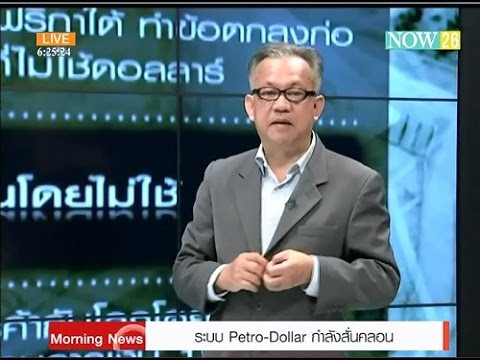 ระบบ Petro-Dollar กำลังสั่นคลอน