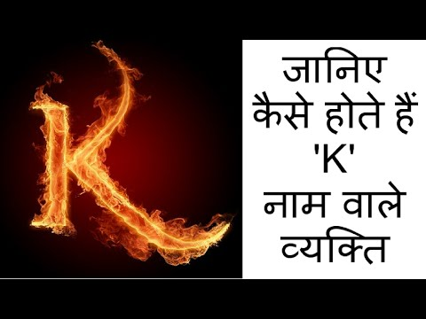 जानिए कैसे होते हैं 'K' नाम वाले व्यक्ति  Here are how The 'K' Name People