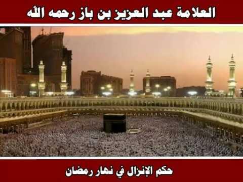 حكم الإنزال في نهار رمضان العلامة عبد العزيز بن باز رحمه الله Youtube