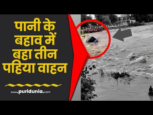 Uttar Pradesh के ललितपुर ज़िले में भारी बारिश, पानी के बहाव में बहा तीन पहिया वाहन (puridunia)