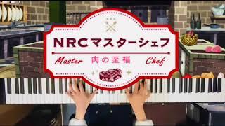 【ツイステ】NRCマスターシェフ ~肉の至福〜BGM ピアノで弾いてみた