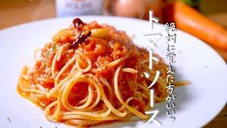 トマトスパゲッティ|クキパパ料理チャンネルさんのレシピ書き起こし