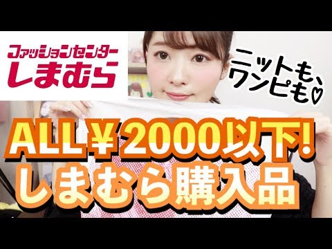 【しまむら】2000円以下!購入品紹介!【ニット、スカート、サンリオ】