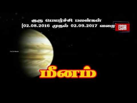 Meenam Guru peyarchi palangal 2016 | மீனம்   குரு பெயர்ச்சி பலன்கள் 2016